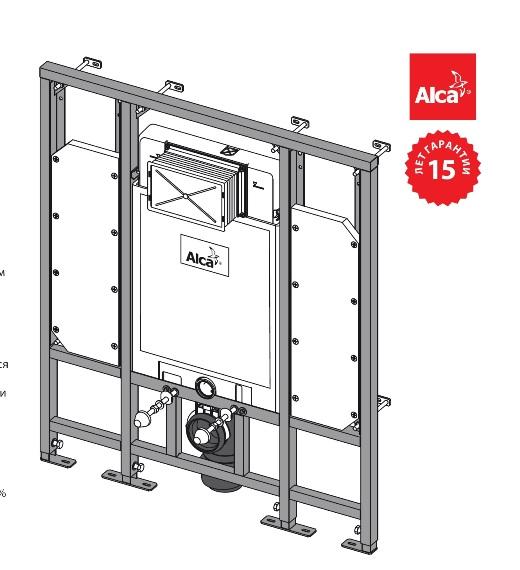 Инсталляция для подвесного унитаза AlcaPlast Sadromodul AM101/1300H (для монтажа поддерживающих поручней)