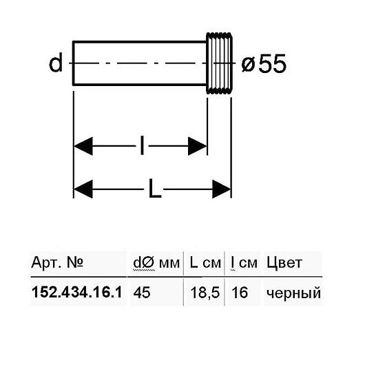 Впускной патрубок для унитаза Geberit 152.434.16.1 (152.434.06.1)  (d 45 мм)