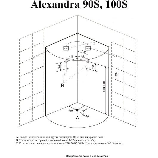 Душевая кабина Acquazzone Alexandra 100S (1000х1000 мм) с парогенератором