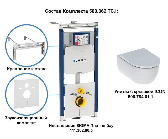 Комплект унитаз с инсталляцией Geberit iCon 500.362.TC.I