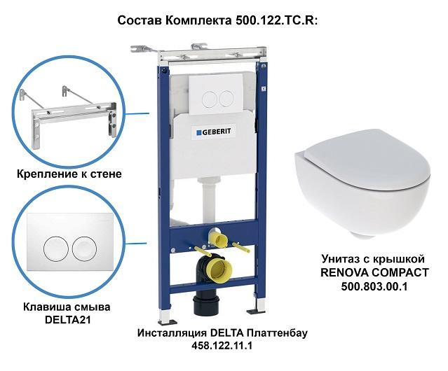 Комплект унитаз с инсталляцией Geberit Renova Compact 500.122.TC.R