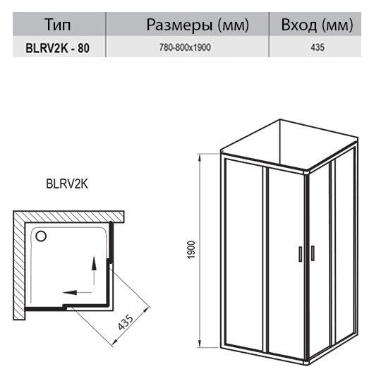 Душевая дверь для уголка Ravak Blix BLRV2K-80 1XV40C00Z1 (800×800х1900мм) профиль блестящий/стекло Transparent
