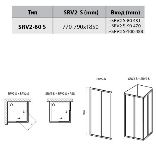 Душевая дверь для уголка Ravak Supernova SRV2-80S 14V40102Z1 (800×800х1850мм) профиль белый/стекло Transparent