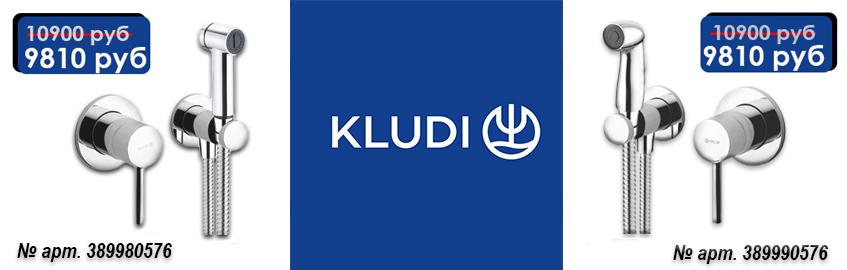 Гигиенический набор Kludi Bozz